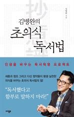 김병완의 초의식 독서법