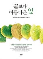 꽃보다 아름다운 잎