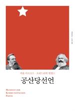 공산당선언 (개정판)