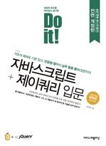 Do it! 자바스크립트 + 제이쿼리 입문 (전면 개정판)